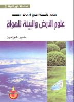علوم الارض والبيئة