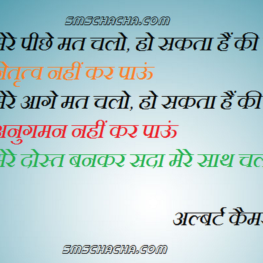 Latest Images Of Friendship With Quotes In Hindi