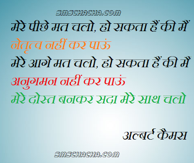 Funny Love Quotes In Hindi : friendship messages in hindi