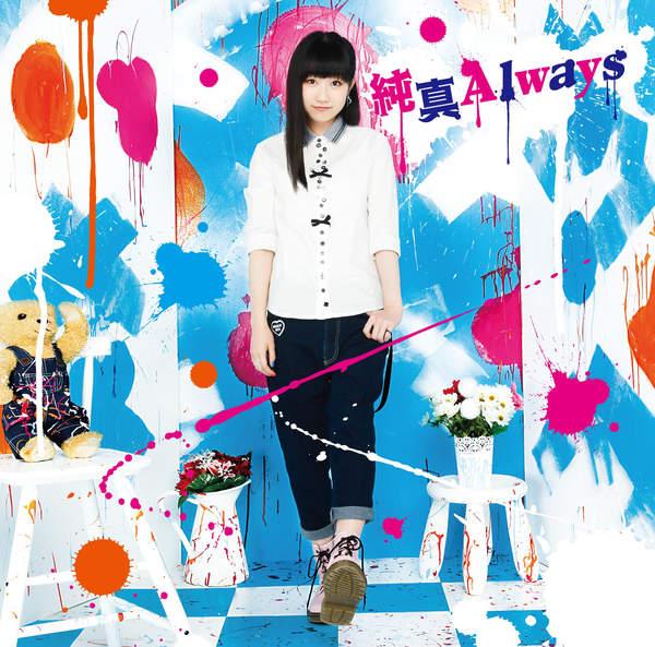 [Single] 田所あずさ – 純真Always (2016.02.10/MP3/RAR)