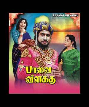 Paavai Vilakku 1960 Tamil Movie Watch Online