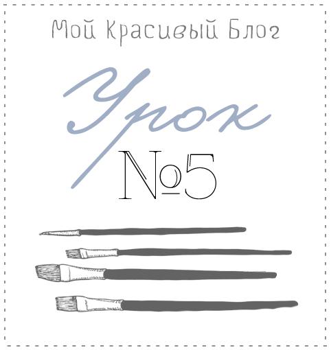 http://sineokashome.blogspot.ru/2014/03/5.html