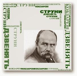 До 200-річчя від дня народження Тараса Шевченка