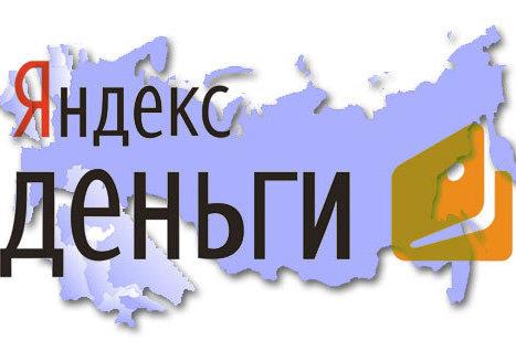 Яндекс.Деньги хотят использовать криптовалюту