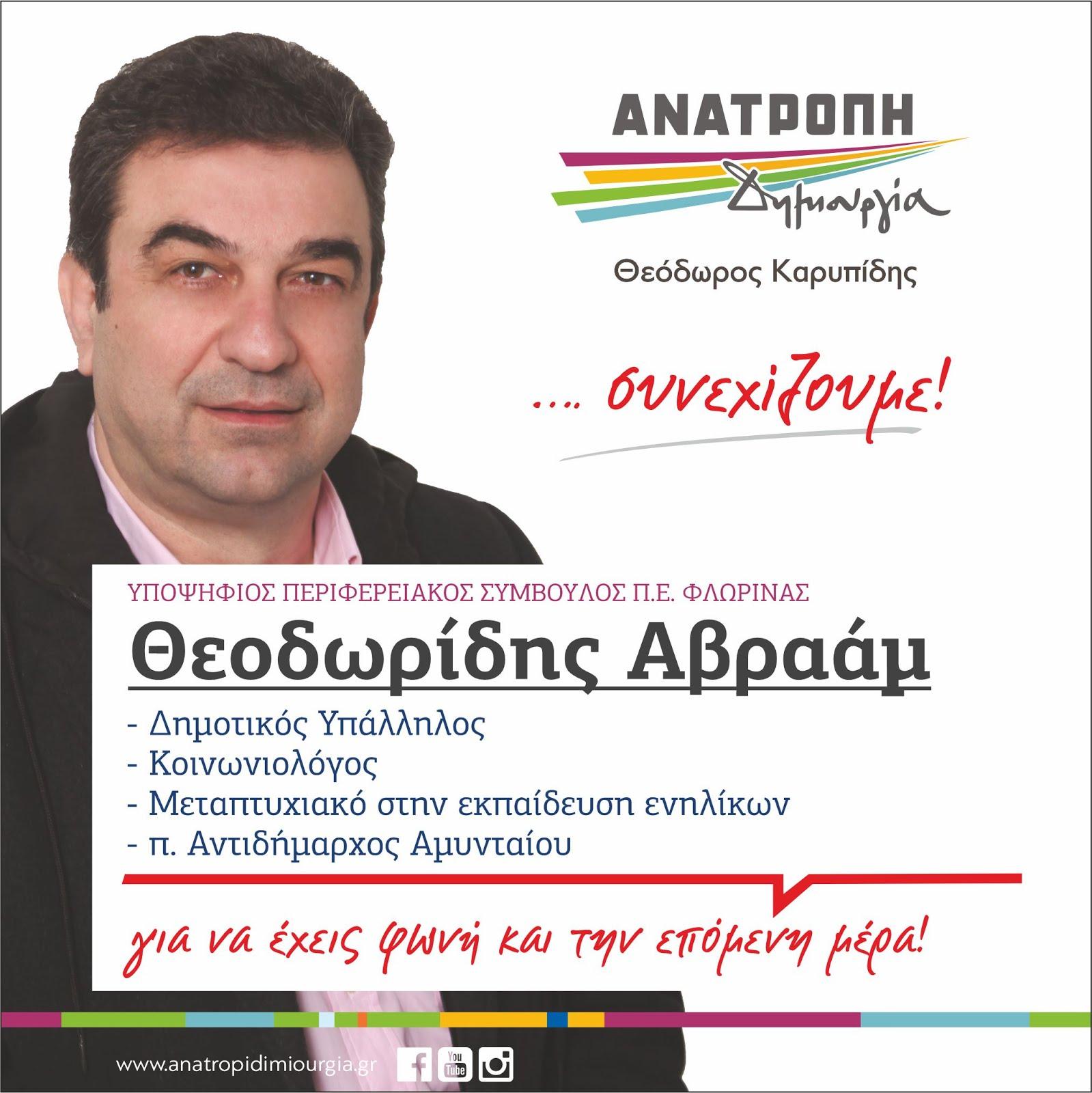 ΘΕΟΔΩΡΙΔΗΣ ΑΒΡΑΑΜ: Υποψήφιος περιφερειακός σύμβουλος