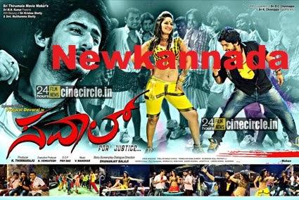 Sawaal (2014) Kannada Mp3 Songs Download