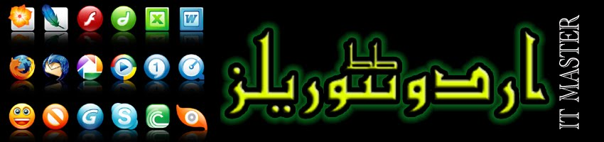اردو ٹٹوریلز