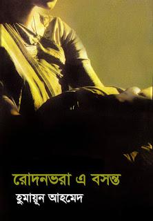 Rodon Bhora e Boshonto by Humayun Ahmed
