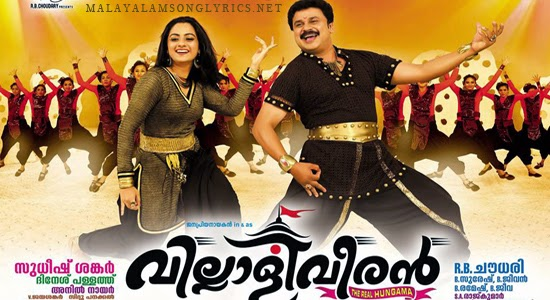 Nee Kannil Minnum Swapnam Lyrics - Villali Veeran Malayalam Movie Song Lyrics