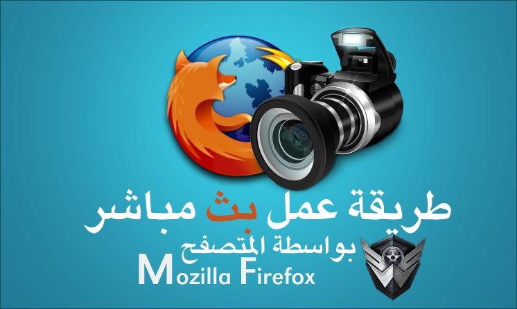 طريقة عمل بث مباشر بواسطة متصفح Mozilla Firefox