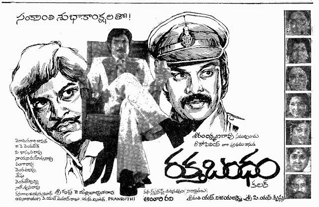 Rakta Bandham Telugu Mp3 Songs Free  Download  1979