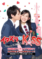 Nụ Hôn Định Mệnh - Itazura na Kiss - Love in Tokyo