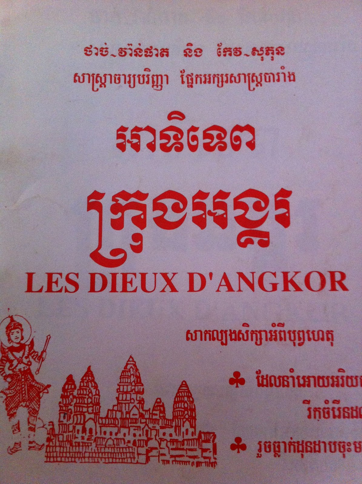 Learn Khmer Language: Resources - Cambopedia