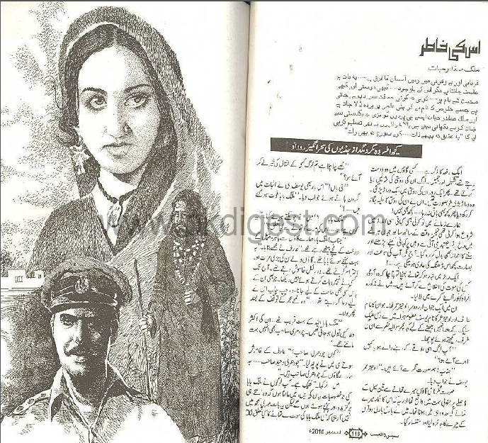 IsKiKhatirByMalikSafdarHayat - Is ki Khatir by Malik Safdar Hayat