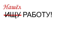 """Советы про трудоустройству от КБ """"Белый PR""""."""