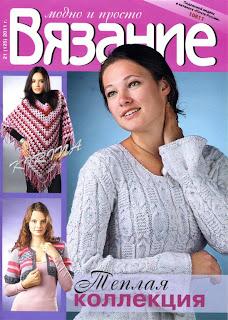 Вязание модно и просто № 21(125) 2011 Теплая коллекция