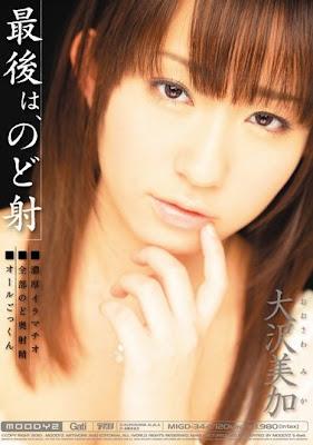 現役最年輕的日本AV女優是誰啊 生日是幾號呢