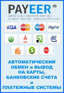 PAYEER ®   MasterCard