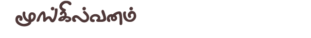 மூங்கில்வனம்