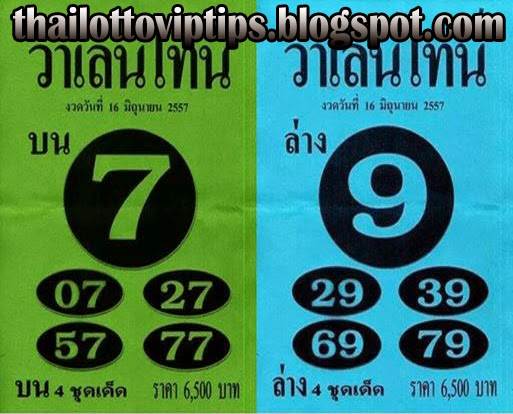 Thai Lotto Exclusive Down Game 16-06-2014