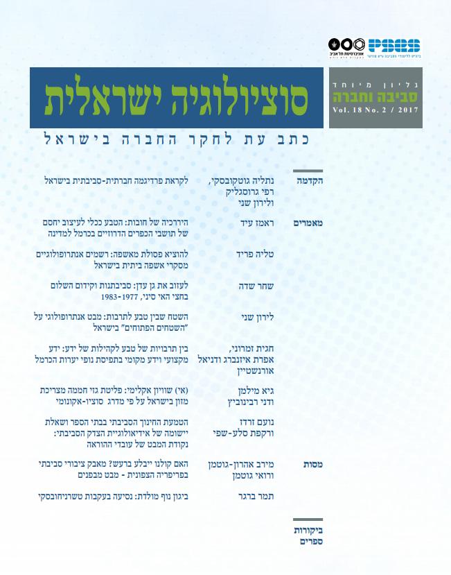 """""""סוציולוגיה ישראלית - כתב עת לחקר החברה בישראל"""" גיליון 18(2), 2017"""