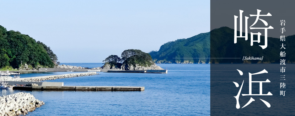 崎浜(岩手県大船渡市三陸町) | ふるさと応援団