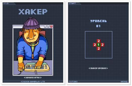 Nokia C3 Game : Хакер