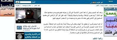 Ansar al-Din webpage