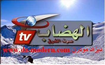 تردد مشاهدة قناة الهضاب تي في قريبا frequence canal el hidhab tv