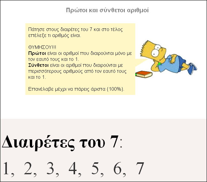 http://www.inschool.gr/G6/MATH/ARITHMOI-PROTOI-SYNTHETOI-LEARN-G6-MATH-HPclickon-1409182035-tzortzisk/index.html