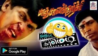 Panjalankuruchi Semma Comedy