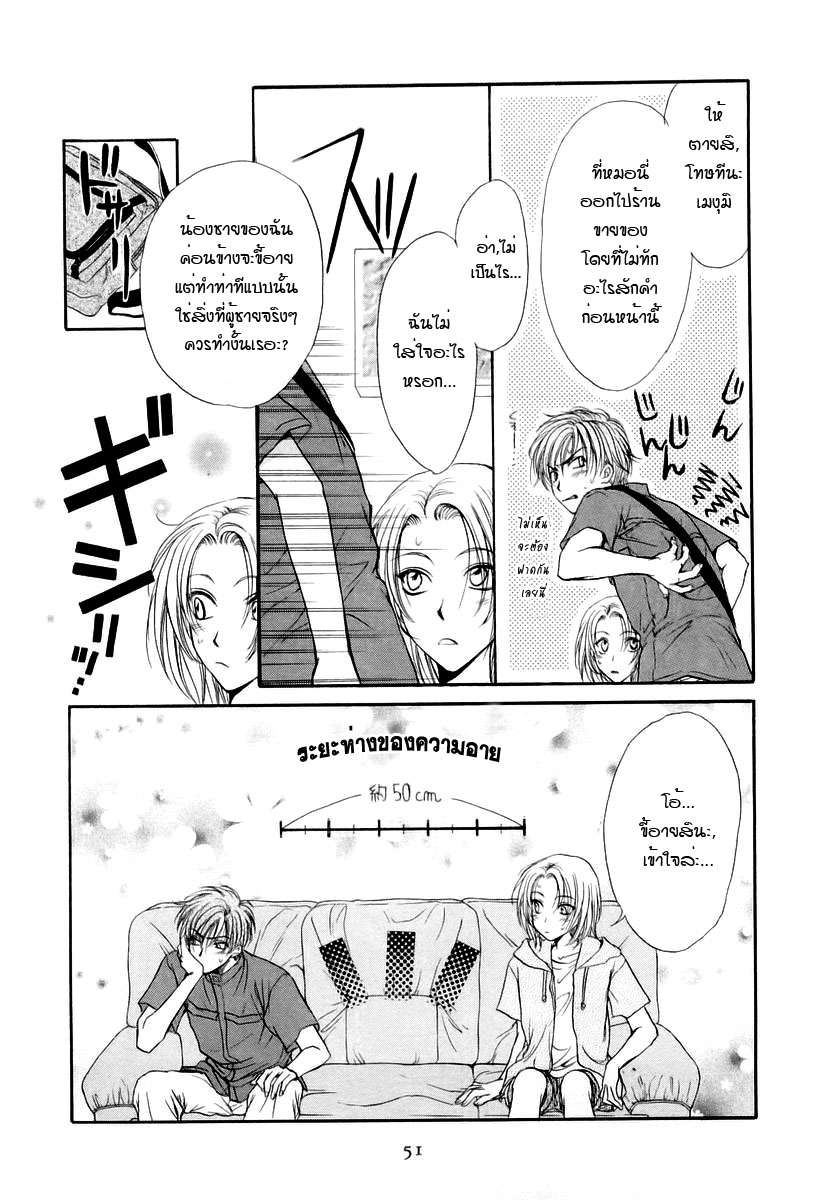 อ่านการ์ตูน Kakumei no Hi 5 ภาพที่ 15