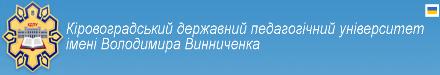 Кіровоградський ДПУ ім. В.Винниченка