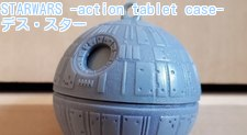 STARWARS -action tablet case- デス・スター