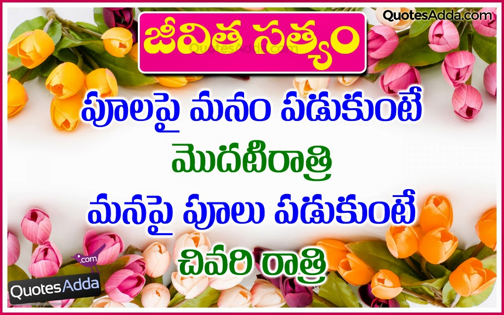 telugu life truth quotes images about death quotesadda