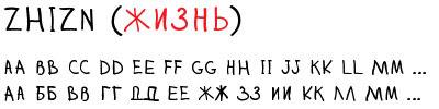 скачать бесплатный и красивый шрифт Zhizn (Жизнь)