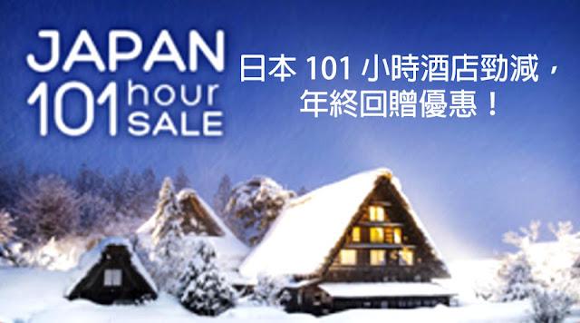 年終促銷!Hotels .com【限時101小時】日本酒店優惠,優惠至12月18日。