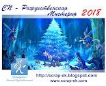 """СП """"Рождесвенская Мистерия 2018"""""""