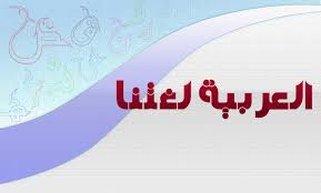 Percakapan bahasa arab tentang kegiatan sehari-hari