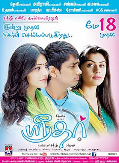 Sridhar 2012 Tamil Full Watch HD Movie Online
