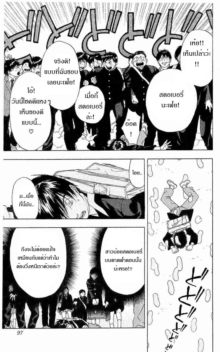 อ่านการ์ตูน Ichigo100 13 ภาพที่ 11