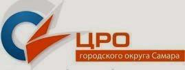МБОУ ОДПО ЦРО г.о.Самара