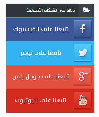 موقعنا بالتواصل الإجتماعي