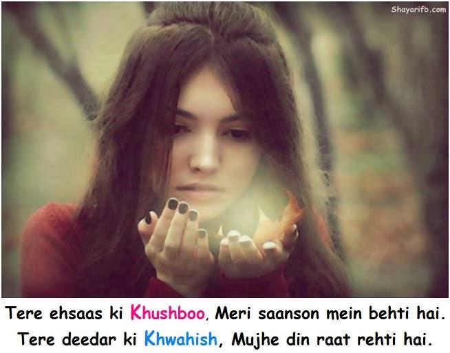 Tere ehsaas ki khushboo, Meri saanson mein behti hai.. Tere deedar ki khwahish, Mujhe din raat rehti hai..