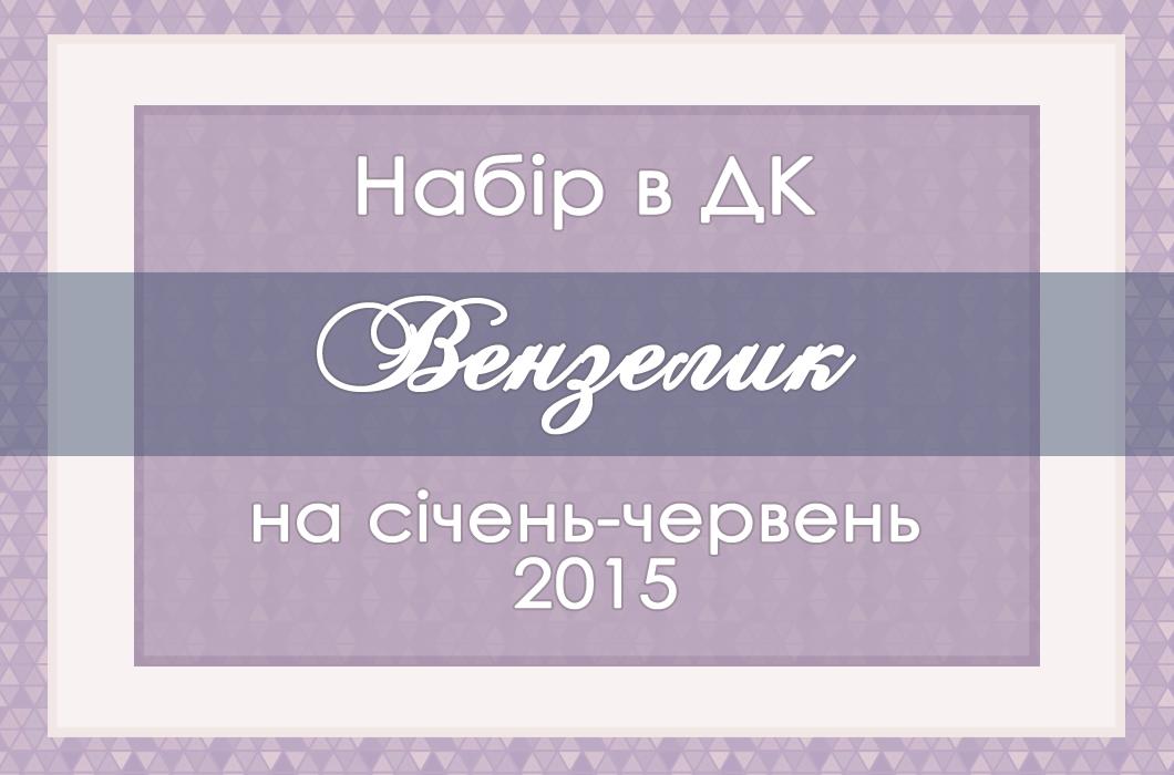 http://venzelyk.blogspot.com/2014/11/nabirvDK.html