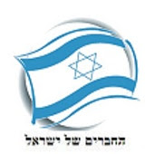 Javerim Shel Israel