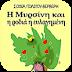Η Μυρσίνη και η ροδιά η ευλογημένη, Σοφία Πολίτου-Βερβέρη (Android Book by Automon)