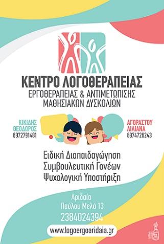 ΚΕΝΤΡΟ ΛΟΓΟΘΕΡΑΠΕΙΑΣ- ΕΡΓΟΘΕΡΑΠΕΙΑΣ