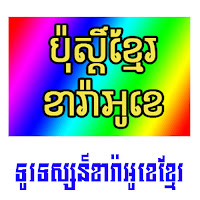 Watch Khmer Karaoke TV Online - From Cambodia