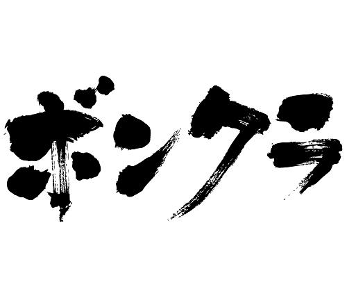 Brushed japanese as simpleton